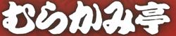 むらかみ亭 - 濃厚旨辛! 担々麺 -
