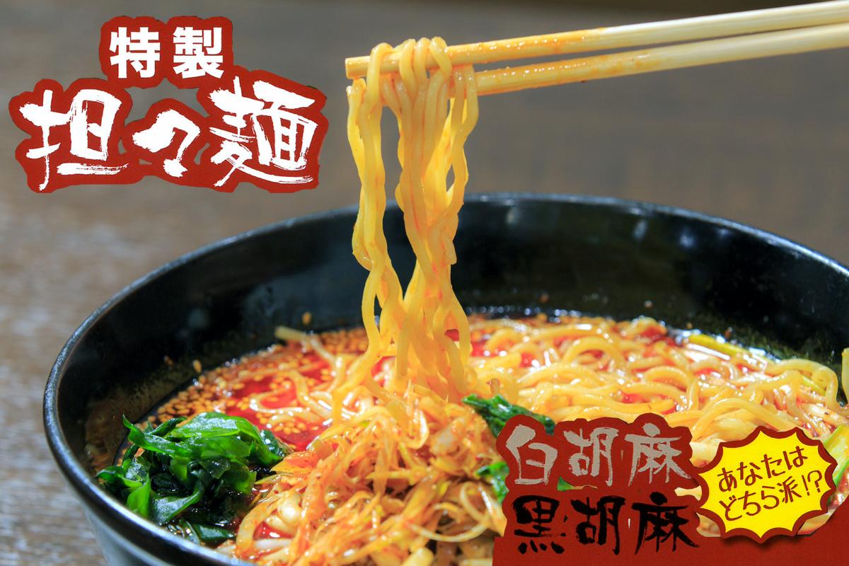 特製担々麺